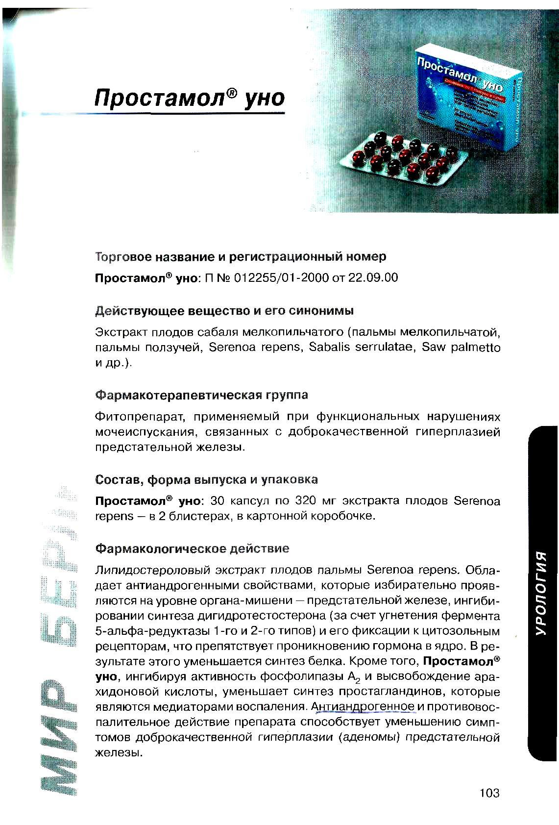 Фирменное описание препарата